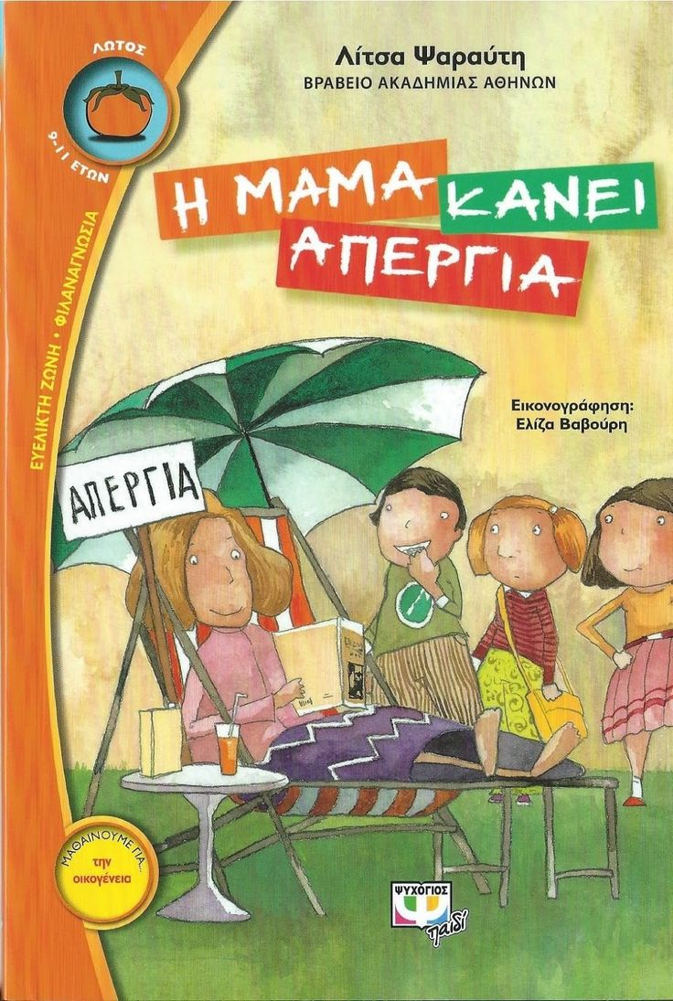 T ης Ελένης Μπετεινάκη*     Η καλύτερη μαμά, Ιωάννα Μπαμπέτα, εικ: Σοφία Τουλιάτου, εκδ.Πατάκης     Ποια είναι η καλύτερη μαμά σε ...