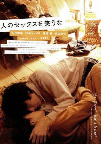 山崎ナオコーラの同名小説の映画化作品。奇抜なタイトルとうらはらに純粋な恋の物語。  美術学校に通う19歳のみるめは赴任してきたばかりの39歳のリトグラフの非常勤講師ユリに絵のモデルになってほしいと頼まれます。裸にされそのまま関係を持つことに。初めての経験と恋にみるめは浮かれます。その様子をじっと見つめるえんちゃん。しかしユリは既婚者だということが判明。彼女はみるめの前から姿を消しますが、どうしてもユリをあきらめ切れないみるめは彼女を探し出すことに。  好きな人のことを簡単にあきらめられるはずがない、みるめの純粋さに共感必至の作品。友人役の蒼井優や忍成修吾もそれぞれ好演が光る、それぞれ互いに好きなのに素直に表に出せない四者四様の恋模様が切ない恋愛映画です。