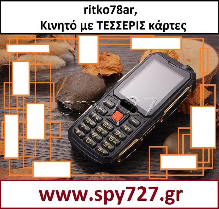 ΚΙΝΗΤΟ ΜΕ 4 ΚΑΡΤΕΣ SIM.  Το ritko78ar, πρωτοπορεί στο χώρο της τεχνολογίας,  με 4 κάρτες SIM ταυτόχρονης λειτουργίας  για να είστε πλέον ένας από τους λίγους που θα το διαθέτει σε όλη την Ευρώπη!  Για να δείτε την ΤΙΜΗ επισκεφθείτε την ιστοσελίδα: www.spy727.gr