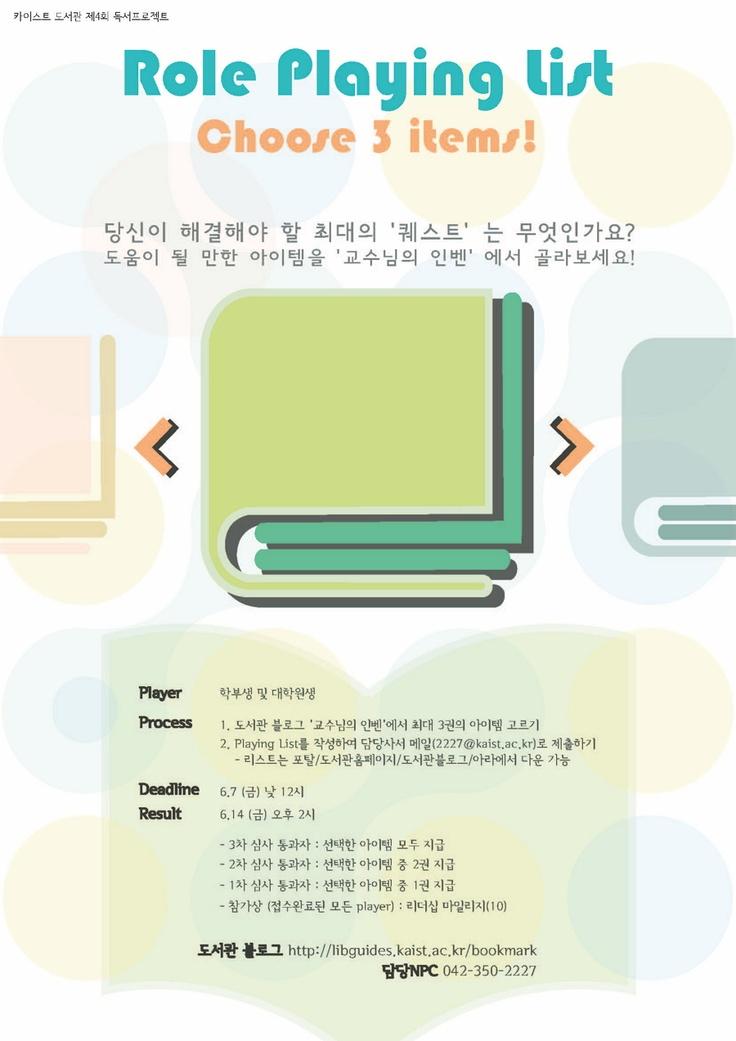 [이벤트] 제4회 독서프로젝트 Role Playing List