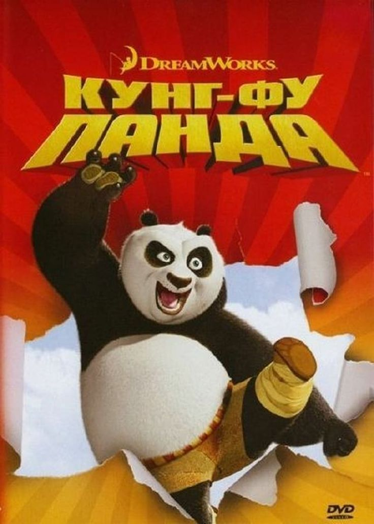 Pandamoves
