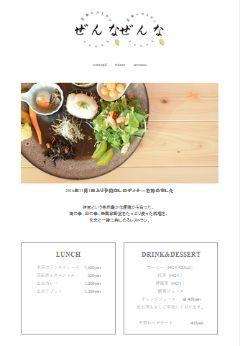 伊豆の国市大仁にある、伊豆の海の幸・山の幸と無農薬野菜を、玄米と一緒に味わえるレストランです。