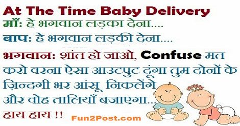 Fun2Post.com - #Santa_Banta_Jokes #Very_Funny_Jokes
