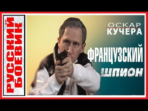 #Боевики  Французский шпион #детектив Русский боевик
