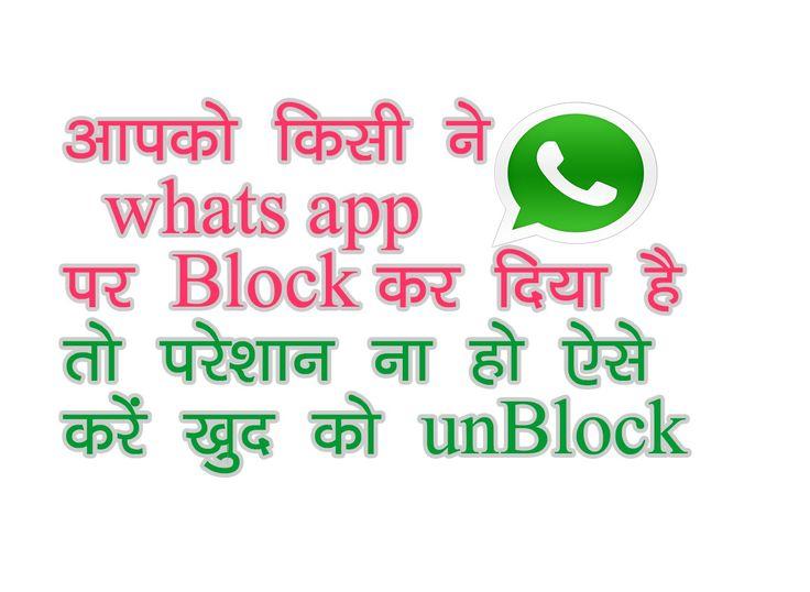 Whats App पर किसी ने ब्लॉक कर दिया हे तो unblock करें इस आसान तरीके से  ...