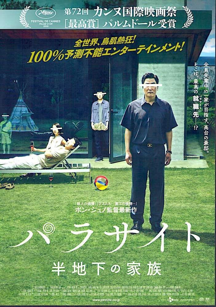 Parasite Japanese Chirashi Cinema Promo Print B5 Puppetonachain Chirashi Posters In 2020 Japanese Movie Poster Free Tv Shows Japanese Movie