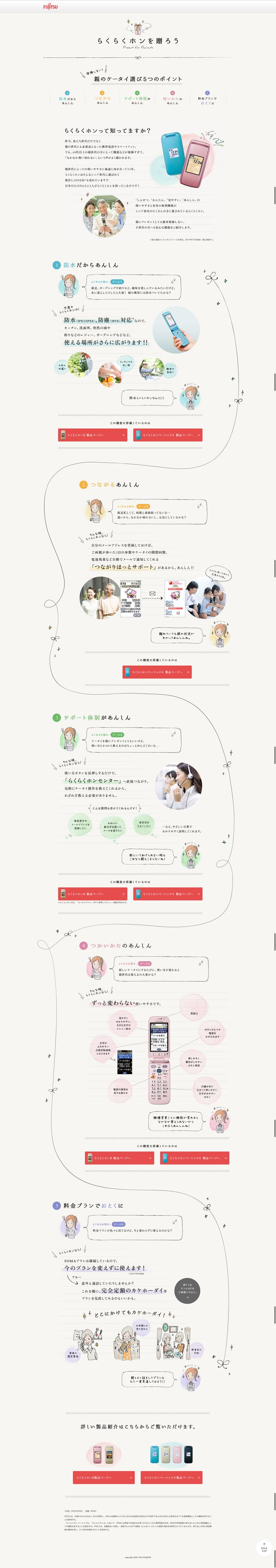 http://atfe.fmworld.net/at/rakuraku_special/?fmwfrom=f-01g_text_pc1003