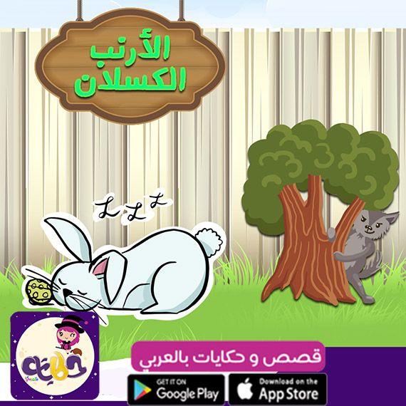 قصة عن اتقان العمل للاطفال بالصور فضل اتقان العمل وأهميته بالعربي نتعلم Arabic Kids Stories For Kids Kids