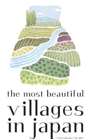 「日本で最も美しい村」連合ロゴマーク