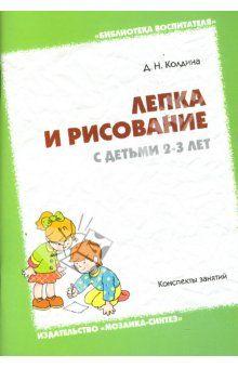 Лепка и рисование с детьми 2-3 лет