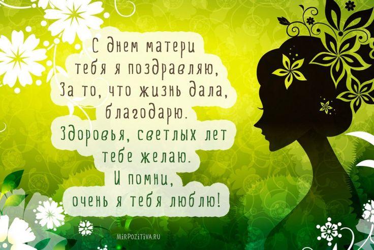 С днем матери тебя я поздравляю, За то, что жизнь дала, благодарю.