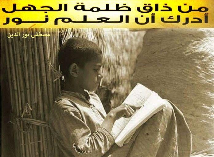 طفل يقرأ من ذاق ظلمة الجهل Playbill
