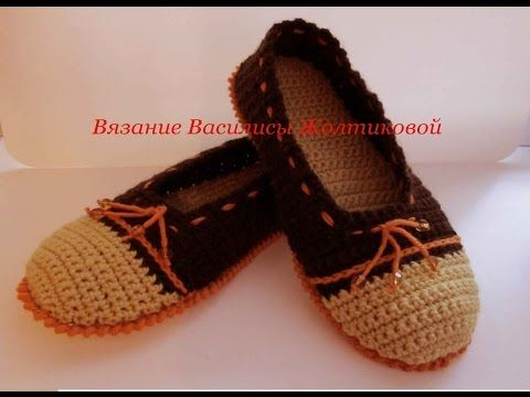 Тапочки крючком спортивные knitted slippers - YouTube