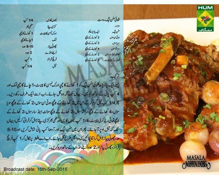 Chicken roast recipe by shireen anwer recipes – Best ...