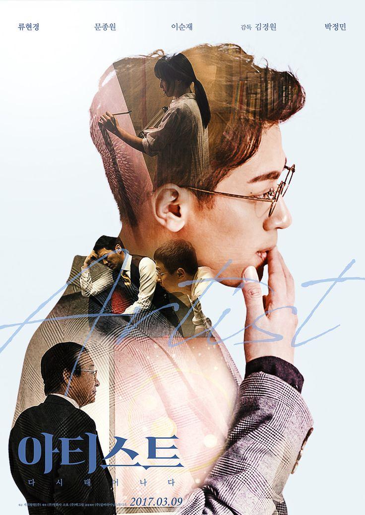 '아티스트-다시태어나다'포스터 리디자인 - 브랜딩/편집 · 산업 디자인, 브랜딩/편집, 산업 디자인, 그래픽 디자인, 브랜딩/편집