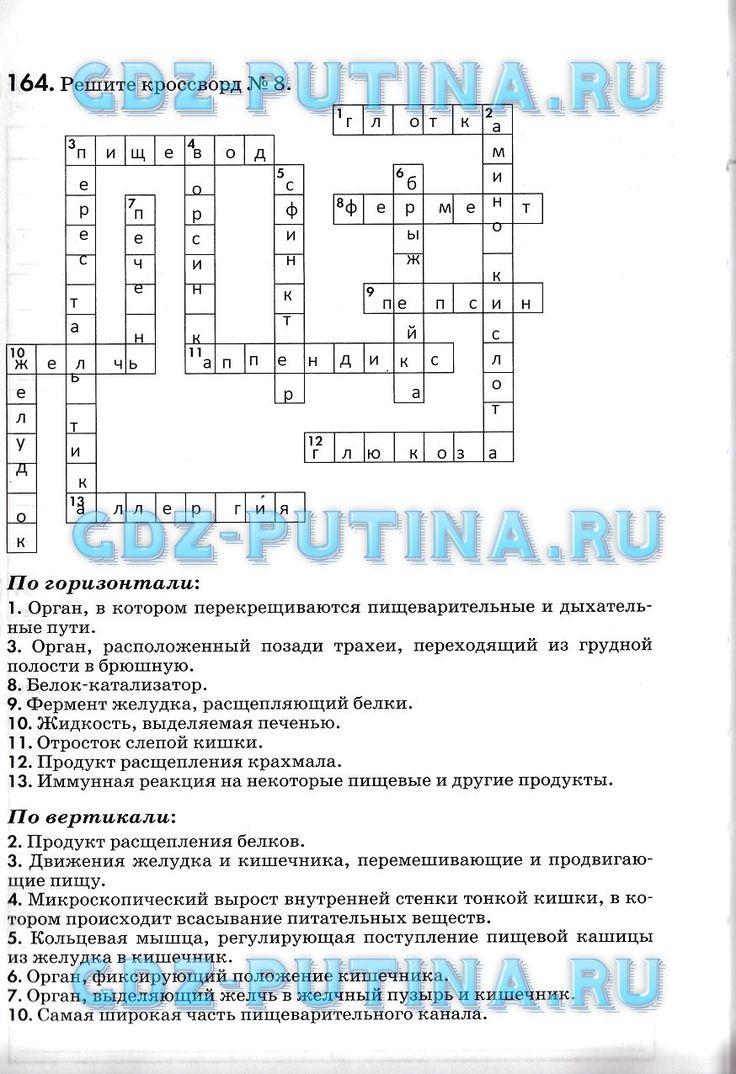 Татарская адабият 6 класс