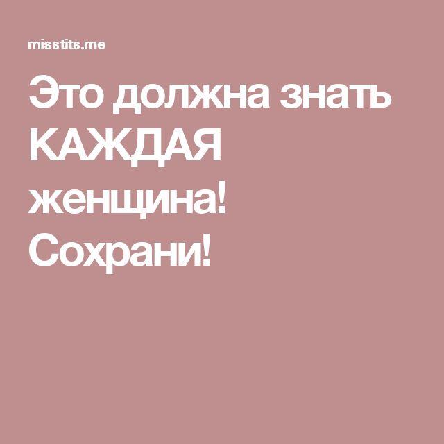 Это должна знать КАЖДАЯ женщина! Сохрани!