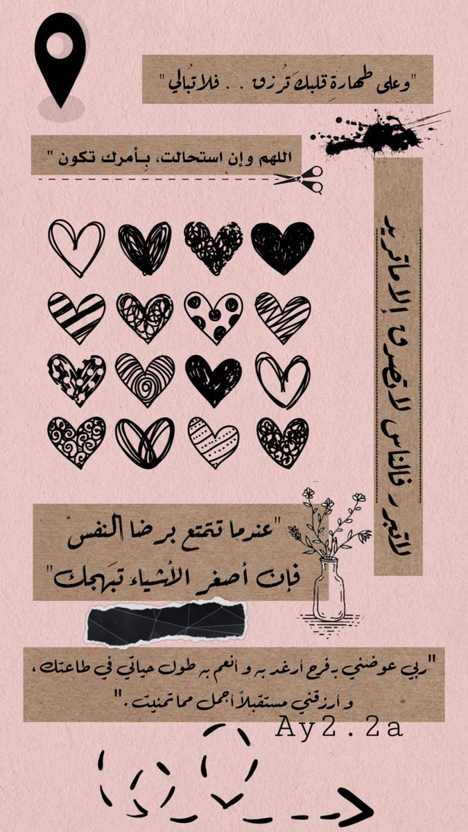 اقتباسات ديني عبارات تصميمي بالعربي ملصقات ستوري سناب انستا Iphone Wallpaper Quotes Love Wise Words Quotes Beautiful Quran Quotes