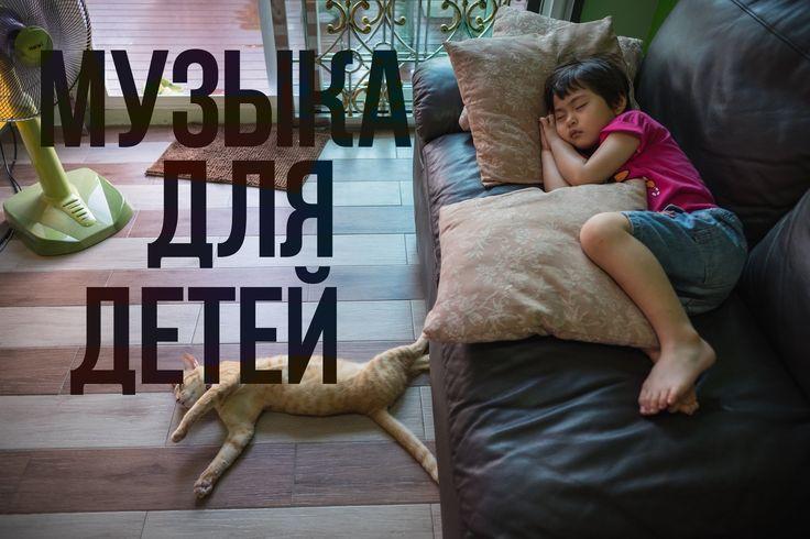 Нежная Музыка Для Детей Для Сна ⁄ Детская Музыка на Ночь Спокойная музыка для детей. Пусть спят беззаботно в своих нежных краватках и снится им милейшие сны! Именно такая музыка помогает уснуть и успокоится малышу! Все ради детей - включайте специальную музыку для сна малыша!  Музыка для детей: https://www.youtube.com/playlist?list=PLjDuBXt1sJQ-6EkgBR4rHFIIopX-CDXwW