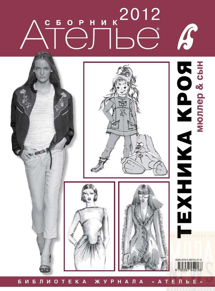 Сборник «Ателье-2012». Техника кроя «М.Мюллер и сын». Конструирование и моделирование одежды. by «EDIPRESSE-KONLIGA»