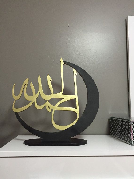 Alhamdulliah table stand . Modern contemporay by ModernWallArt1