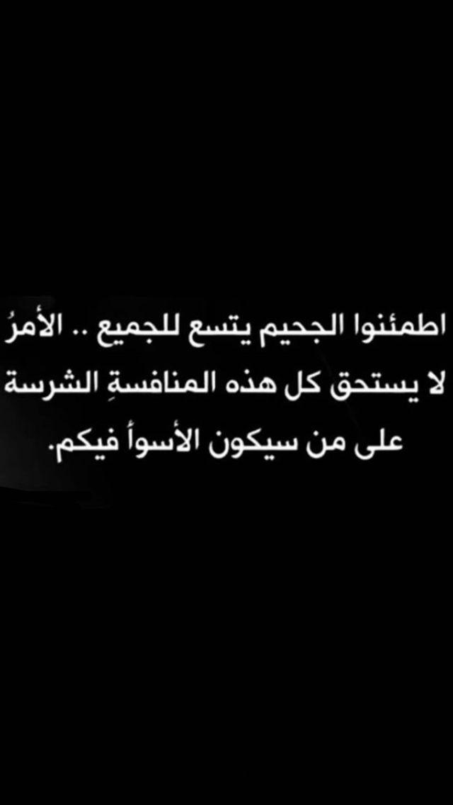 اطمئنو Arabic Quotes Quotes Phrase