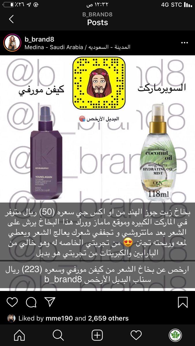 Pin By Rana On بديل ارخص Skin Care Mask Beauty Care Skin Care