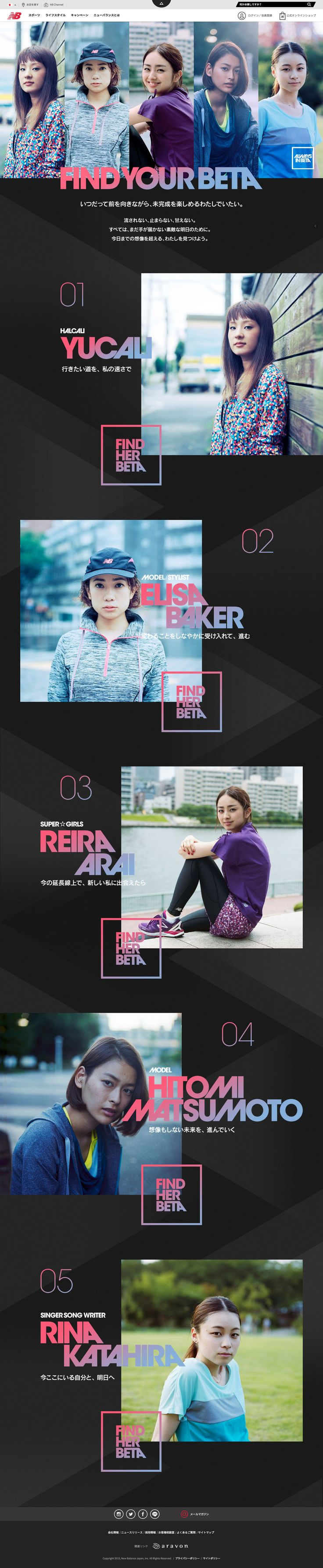 FIND YOUR BETA | New Balance Japan