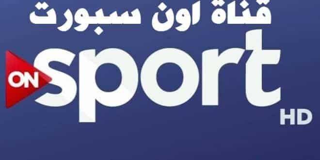 تردد قناة اون سبورت On Sport الرياضية 2019 الناقلة لأحدث المباريات الحصرية Sports Channel Sports Sporting Live
