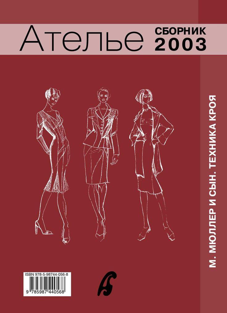 """Сборник «Ателье-2003». Техника кроя «М.Мюллер и сын». Конструирование и моделирование одежды.  Сборник «Ателье-2003» из серии «Библиотека журнала """"Ателье""""» включает основные уроки конструирования мужской и женской одежды по уникальной системе кроя «М. Мюллер и сын», опубликованные в 2003 году в профессиональном журнале «Ателье». В сборнике «Ателье-2003»: искусство кроя 50-х, варианты построения и моделирования рукавов, базовая основа женского платья, элегантный нарядный костюм, мода для…"""