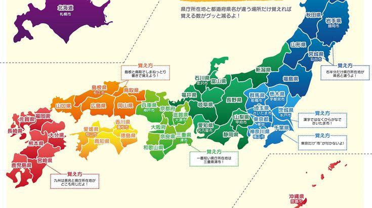 Todofuken o la organización territorial y administrativa de Japón en prefecturas. Un poco de historia, qué tipos hay y más cosas :)