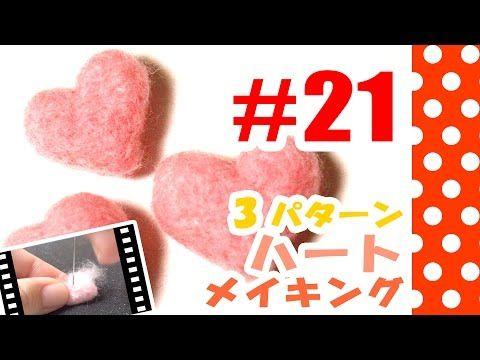 ちまちま羊毛フェルト#21ハートの作り方(3通り) - YouTube