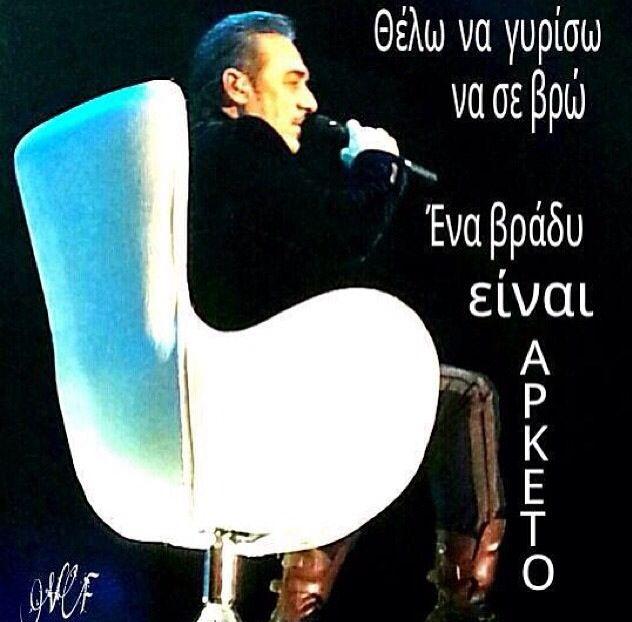 Notis Sfakianakis Greek singer Νότης Σφακιανακης