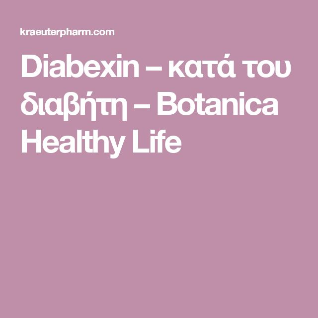 Diabexin – κατά του διαβήτη – Botanica Healthy Life