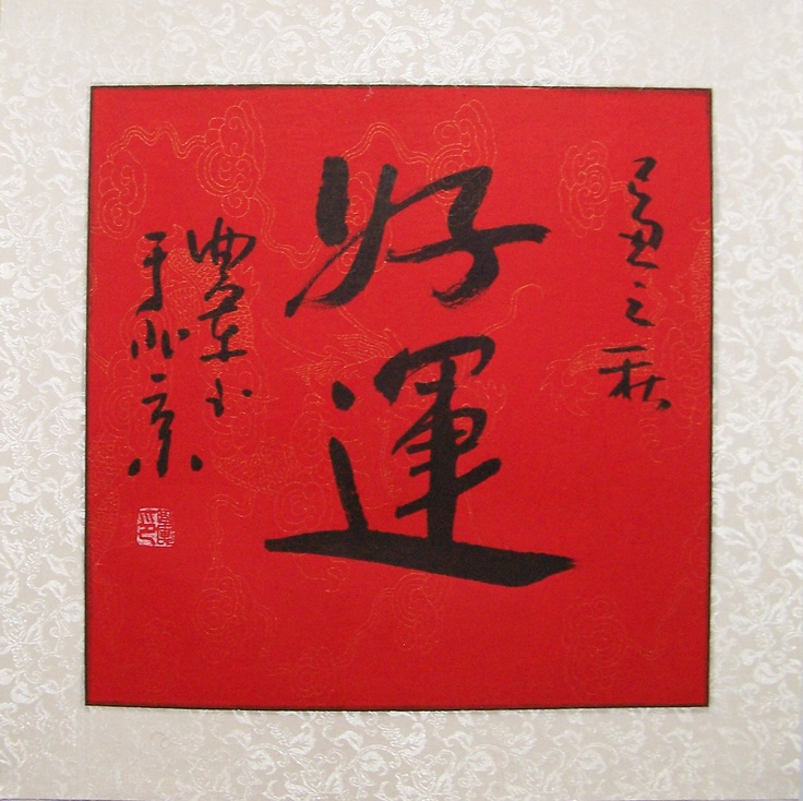 Best images about chinese typography calligraphy on
