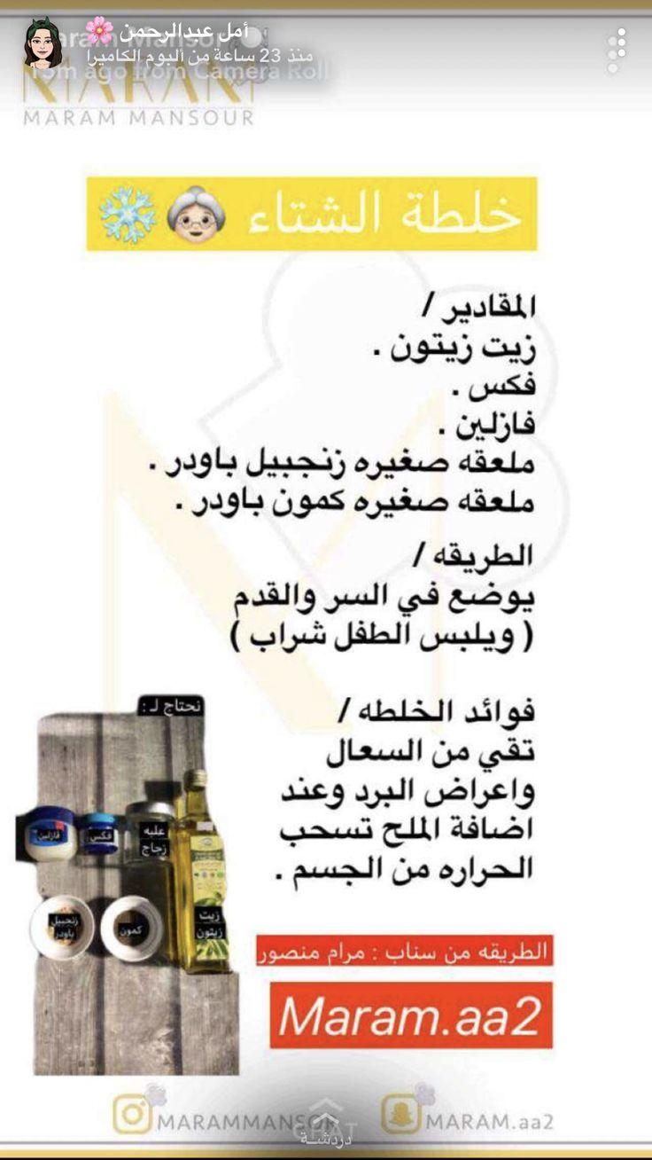 Pin By Yosha On صحه Skin Care Arabic Words Words