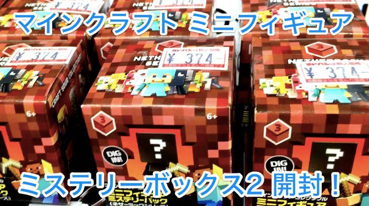マイクラ「マインクラフト コレクティブル フィギュア ミステリーボックス2」全12種 開封してレビュー!Minecraft Minifigure