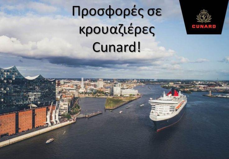 Δείτε τις προσφορές σε κρουαζιέρες της Cunard !  Τηλ. 210 9006000  E-mail : cunard@amphitrionprisma.gr