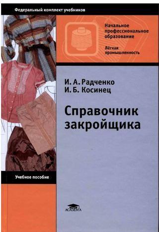 Радченко и а , косинец и б справочник закройщика