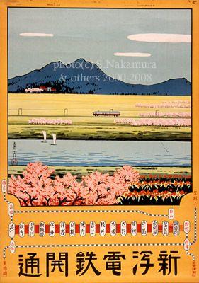 新潟電鉄開通 The Niigata Railway has started