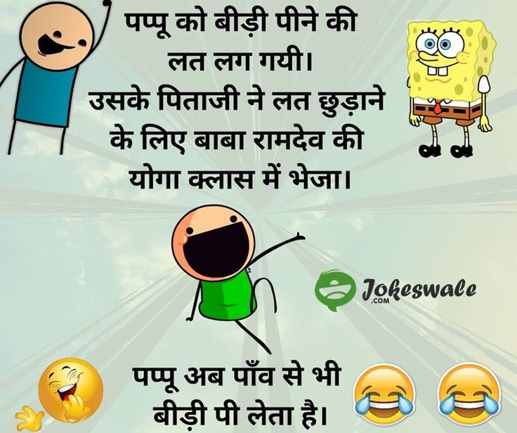 Image result for jokes pappu