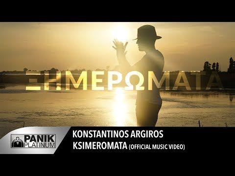 Κωνσταντίνος Αργυρός - Ξημερώματα | Konstantinos Argiros - Ksimeromata - Official Video Clip - YouTube