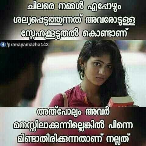 Pin By Suni Sam On Queen Quotes Pinterest Quotes Malayalam Fascinating Malayalam Quote Miran