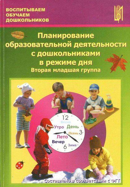 #Планы<br>Добрый вечер!Поделитесь,пожалуйста,такой книгой в электронном варианте(2 младшая группа)Заранее спасибо!