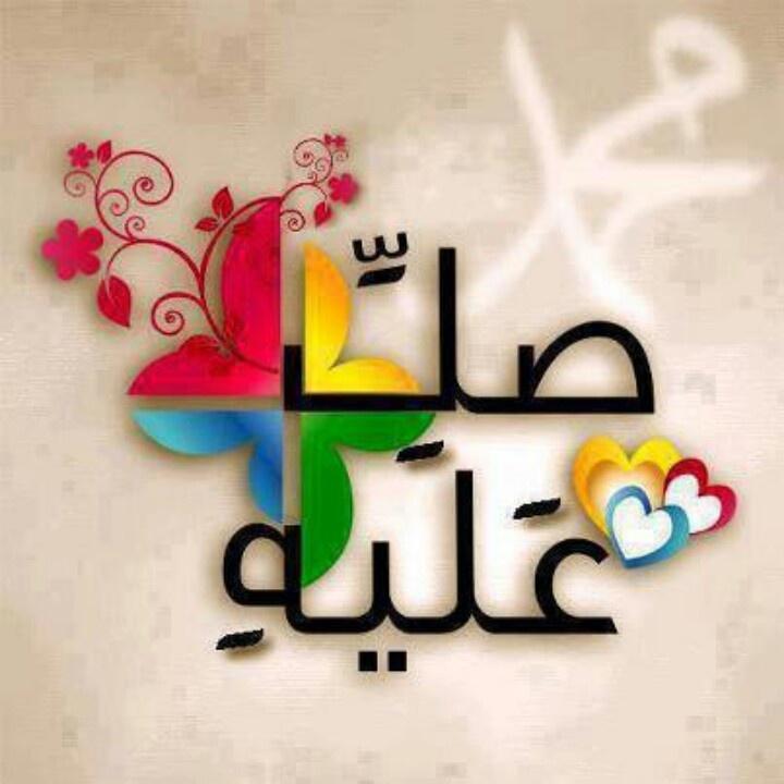 اللهم صل على محمد وعلى آله وصحبه أجمعين ومن تبعهم بإحسان إلى يوم الدين