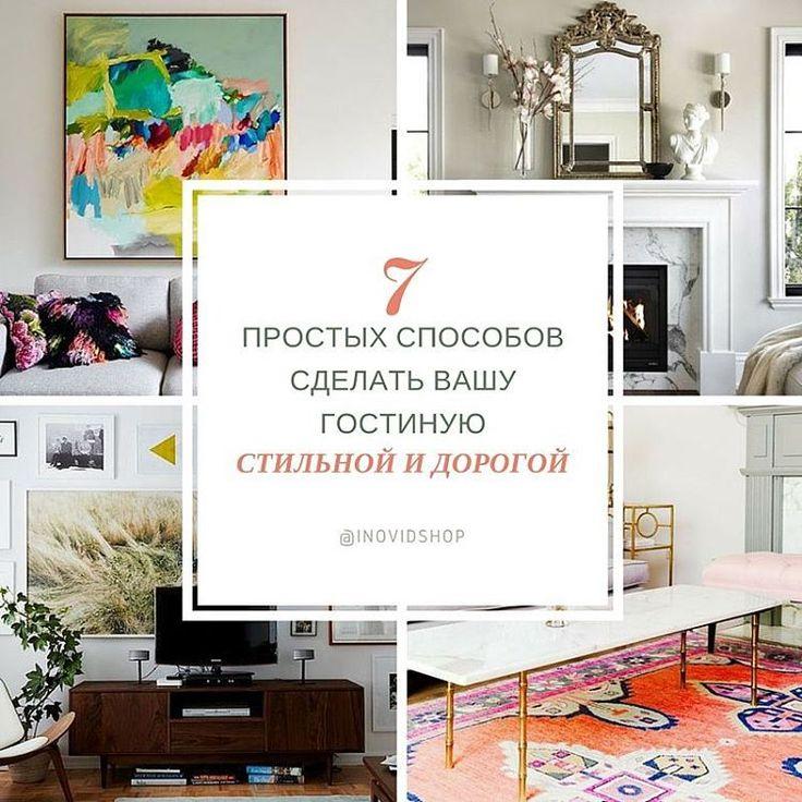 """Для пользы дела😉 7 простых способов сделать вашу гостиную стильной и дорогой: 1. Упростите ваш стиль, т.е. уберите все лишние детали, которые часто вызывают визуальный перегруз и захламленность. 2. Замаскируйте телевизор. Бюджетное решение - это организовать вокруг него галерею из картин, постеров и фотографий. 3. Используйте интересный текстиль. 4. Внедряйте скульптурные элементы, т.е. используйте необычные предметы мебели и декора, например, журнальный столик с основанием а-ля """"корень…"""