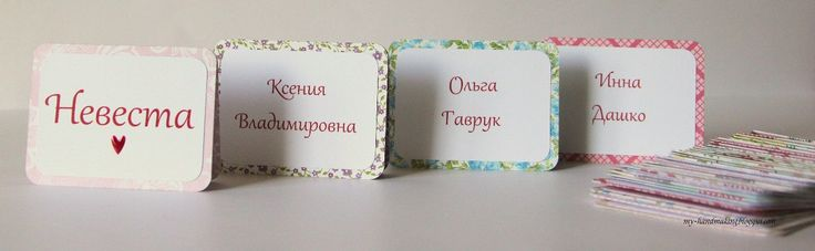 Яркие разноцветные карточки рассадки для гостей на свадьбе