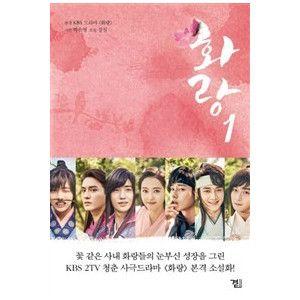 (韓国書籍)『花郎 』1 (KBS韓国ドラマ) [ 韓国 ドラマ ] :韓国音楽専門ソウルライフレコード