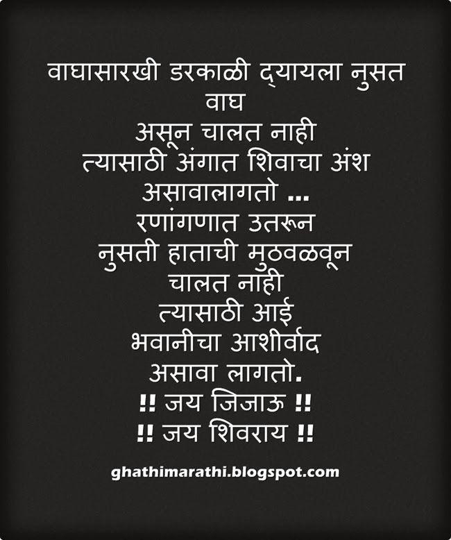 all time maratha famous jai shivray marathi quotes