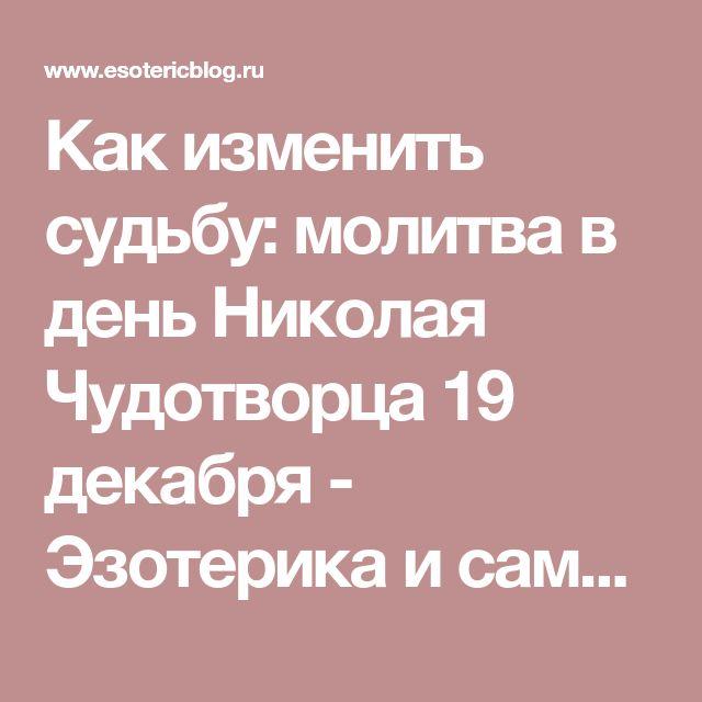 Как изменить судьбу: молитва в день Николая Чудотворца 19 декабря - Эзотерика и самопознание